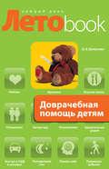 Доврачебная помощь детям