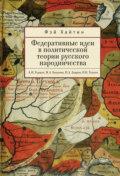 Федеративные идеи в политической теории русского народничества
