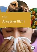 Аллергии НЕТ!
