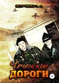 Чеченские дороги