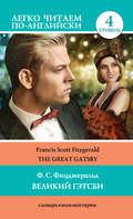 Великий Гэтсби \/ The Great Gatsby