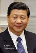 Истории из уст Си Цзиньпина