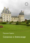 Сюзанна и Александр