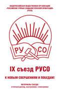 Общероссийская общественная организация «Российские учёные социалистической ориентации» (РУСО). IХ съезд РУСО
