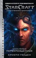 Starcraft: Сага о темном тамплиере. Книга первая: Перворожденные