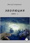 ЭВОЛЮЦИЯ. Книга 2