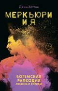 Меркьюри и я. Богемская рапсодия, любовь и котики