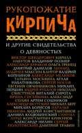 Рукопожатие Кирпича и другие свидетельства о девяностых
