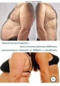 Лучший метод похудения – Знать истинные причины оЖИРения, дополнительно избавляет от ЖИВОТа и цЕллЮлИта