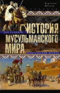 История мусульманского мира: Век халифов. Монгольский период