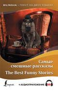Самые смешные рассказы \/ The Best Funny Stories (+ аудиоприложение)