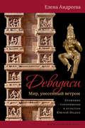 Девадаси: Мир, унесенный ветром. Храмовые танцовщицы в культуре Южной Индии