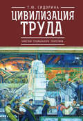 Цивилизация труда: заметки социального теоретика