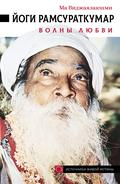 Йоги Рамсураткумар. Волны Любви