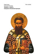 Триады в защиту Священно-безмолвствующих