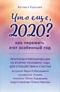 Что еще, 2020? Как пережить этот особенный год