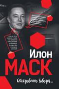 Илон Маск: Откровенно говоря…