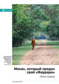 Краткое содержание книги: Монах, который продал свой «Феррари». Робин Шарма