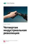 Краткое содержание книги: Четвертая индустриальная революция. Клаус Шваб