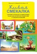 Живая смекалка. Сборник открытых развивающих задач для детей и их родителей с разбором решений