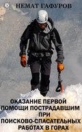 Первая помощь пострадавшим при проведении поисково-спасательных работ в горах