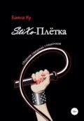 «StiXo-Плётка» (сборник смешных стишочков)