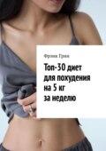 Топ-30диет для похудения на5кг занеделю