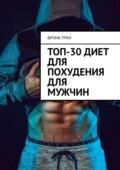 Топ-30диет для похудения для мужчин
