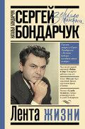 Сергей Бондарчук. Лента жизни