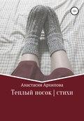 Теплый носок | стихи