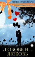 Любовь и… любовь