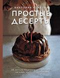 Простые десерты. 48 легких рецептов, для которых не надо быть кондитером