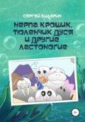 Нерпа Крошик, Тюленчик Дуся и другие ластоногие