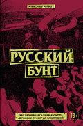 Русский бунт: как развивалась панк-культура в России от СССР до наших дней