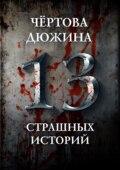 Чертова дюжина. 13 страшных историй