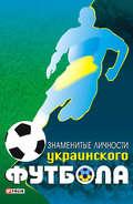 Знаменитые личности украинского футбола