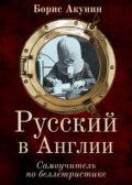 Русский в Англии: Самоучитель по беллетристике