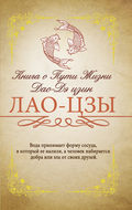 Книга о Пути жизни (Дао-Дэ цзин). С комментариями и объяснениями