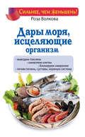 Дары моря, исцеляющие организм