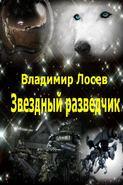 Звездный разведчик