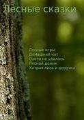 Лесные сказки