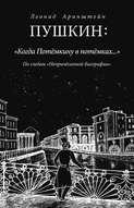 Пушкин: «Когда Потемкину в потемках…». По следам «Непричесанной биографии»