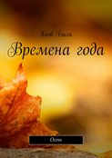 Временагода. Осень