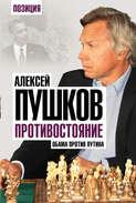 Противостояние. Обама против Путина