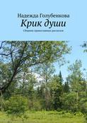Крикдуши. Сборник православных рассказов