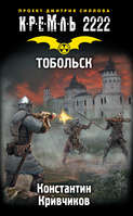 Кремль 2222. Тобольск