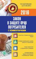 Закон о защите прав потребителей с комментариями по состоянию на 01.08.2016