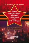 Победа советского народа в Великой Отечественной войне 1941–1945 годов