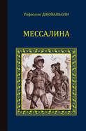 Мессалина (сборник)
