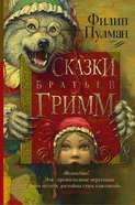 Сказки братьев Гримм (сборник)